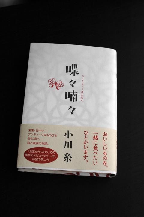 Kanakoyaguchi