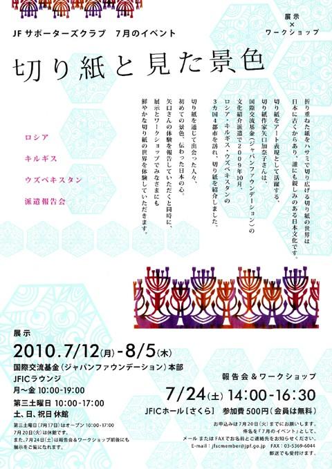 Jfyaguchikanako_3