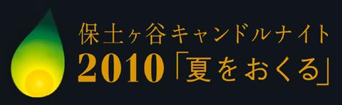 100805_bnr1480